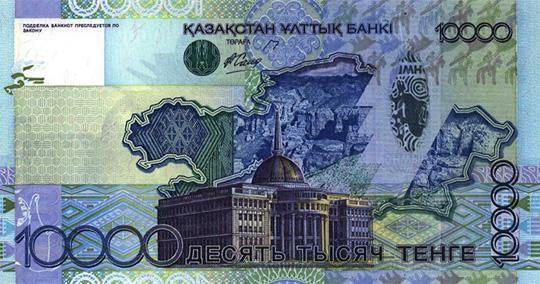 Back of latest 10000 tenge