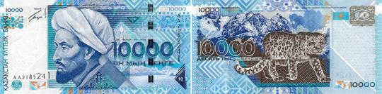 Old 10000 tenge