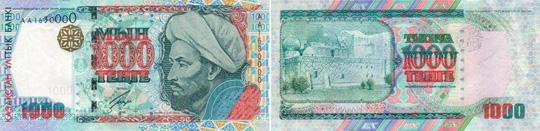 Old 1000 tenge