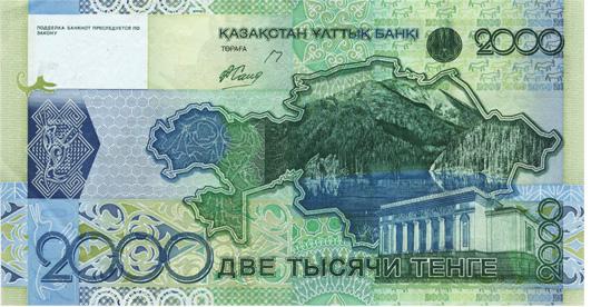 Back of latest 2000 tenge