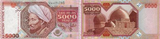 Old 5000 tenge